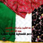Un mensaje de apoyo de la Marcha Mundial de las Mujeres, región de África del Norte y Oriente Medio, al pueblo palestino